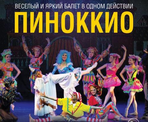 спектакль на выезд, антреприза, заказ балета