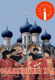 народный ансамбль  в Пушкино, народный ансамбль в мытищи, народный ансамбль на масленицу